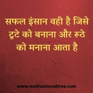 good morning quotes in hindi,good morning motivational quotes in hindi