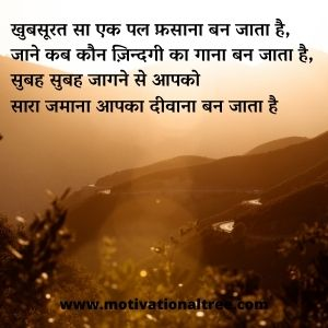 suprabhat quotes in hindi, aagadu images, aaj ka gyan images, aaj ka gyan quotes, aaj ka suvichar funny, aaj ka suvichar hindi sms, aaj ka suvichar in hindi font, aaj ka suvichar in hindi for facebook, aaj ka suvichar wallpaper, aaj ka vichar in hindi facebook, aaj ka vichar in hindi font, aandipatti song images with quotes, aapka din mangalmay ho, aapka din shubh ho, acche vichar images, acche vichar in hindi wallpaper, achchhe vichar, ache vichar in hindi facebook, ache vichar in hindi wallpaper, achhe vichar in hindi images, achhe vichar in hindi with photo, ajith images with quotes, best wishes quotes in hindi, bhagwan good morning, bhagwan good morning image, business quotes images, ca motivational quotes, caption for pic in hindi, challenge quotes in hindi, cool comments, daily hindi quotes, daily motivational quotes in hindi, daily quotes in hindi, daily suvichar in hindi, daily thoughts in hindi, devotional good morning images, devotional good morning quotes, dharmik message, dharmik sms, dharmik status in hindi, dharmik suvichar in hindi, dil good morning, dil image hindi, dil se good morning, dil se good morning images, dil se sms good morning, dill images, din status, dost images, dosti status in hindi font, dosti status in hindi language, dosti thought in hindi, dua images in hindi, duniya quotes in hindi, ehsas images, emage of goodmorning, evening quotes in hindi, excellent images with quotes, excellent morning quotes, excellent quotes for whatsapp status, excellent quotes images, excellent quotes with images, facebook msg in hindi, facebook sms hindi, facebook suvichar hindi, facebook suvichar image, family msg in hindi, family status in hindi, family suvichar in hindi, fb good morning images,