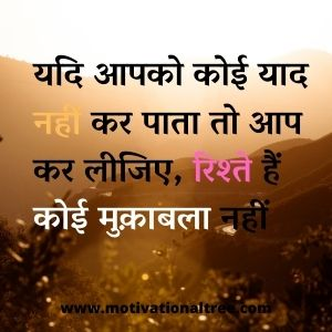 गुड मॉर्निंग कोट्स |Good Morning quotes in hindi ,nice morning thoughts, nice msg images,hoto quotes in hindi, pic msg in hindi, picture messages in hindi, picture story in hindi, political quotes in hindi with images, positive good morning, positive good morning image, positive good morning images, positive good morning thoughts, positive images for whatsapp, positive thoughts good morning, positive thoughts in hindi images, positive thoughts in hindi with images, prema family photos, premam images with love quotes, premam images with quotes, premam love quotes, premam love quotes images, premam quotes,
