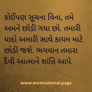 mrityu shok sandesh in gujarati font,mrtiyu shok sandesh in gujarati language