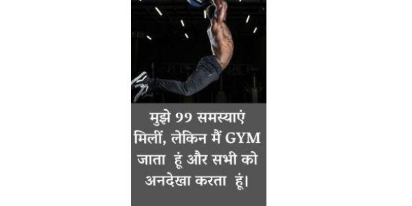 gym whatsapp quote photo,2018 gym status, 2019 gym status, 6 pack whatsapp status, 6pack status for whatsapp, achcha whatsapp status, Akad Status, attitude gym quotes in hindi, attitude motivational quotes in hindi, attitude status in hindi for gym, best bodybuilding quotes, best gym motivational quotes in hindi, best gym quotes bodybuilding, best gym quotes in hindi, best whatsapp status, biceps quotes, body builder quotes, body building kaise karein, body building quotes, body building status, body fit tips in hindi, body gym tips in hindi, body jim tips in hindi, body pain status for whatsapp, bodybuilder diet in hindi, bodybuilder quotes, bodybuilder status, bodybuilder tips in hindi, bodybuilders quotes, bodybuilding captions, bodybuilding diet hindi, bodybuilding diet in hindi, bodybuilding food in hindi, bodybuilding hindi, bodybuilding hindi tips, bodybuilding in hindi, bodybuilding in hindi language, bodybuilding quotes, bodybuilding quotes in hindi, bodybuilding quotes motivation, bodybuilding shayari hindi, bodybuilding slogans, bodybuilding status, bodybuilding tips biceps in hindi, bodybuilding tips for men in hindi, bodybuilding tips hindi, bodybuilding tips in hindi, bodybuilding tips in hindi pdf, bodybuilding workout in hindi, bodybuilding workout tips in hindi, bollywood bodybuilder, bollywood bodybuilders, bollywood bodybuilding, dare hai gym kare hai status in hindi, desi gym status in hindi, diet for bodybuilding in hindi, exercise bodybuilding tips in hindi, Exercise motivational message, Exercise motivational message for whatsapp, Faadu Gym status, fitness quotes in hindi, funny gym quotes in hindi, funny gym status, gym attitude quotes in hindi, gym attitude status in hindi 2018, gym attitude status in hindi language, gym attraction status in hindi, gym benefits in hindi, Gym body, gym body attitude status in hindi, gym boy attitude status in hindi, gym caption, gym faadu status in hindi, gym fadu status in hindi, gym guru status in hindi,