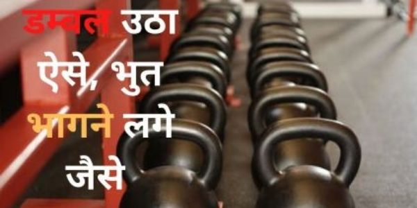 gym quotes motivation in hindi, gym related quotes in hindi gym trainer quotes in hindi, gym shayari status in hindi, gym slogan, gym start status in hindi, gym status, Gym status 2018, Gym status 2019, gym status for hindi, gym status hindi me, gym status hindi motivation, gym status hindi new, gym status hindi pic, gym status hindi shayari, gym status in english to hindi, gym status in hindi, gym status in hindi 2 line, gym status in hindi 2018, gym status in hindi 2019, gym status in hindi and english, gym status in hindi attitude, gym status in hindi download, gym status in hindi english,