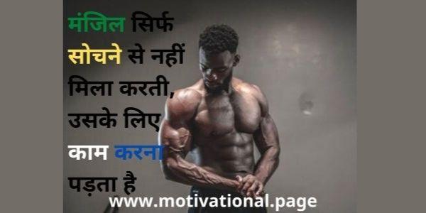 gym status in hindi font, gym status in hindi for fb, gym status in hindi for whatsapp, gym status in hindi image, gym status in hindi language, gym status in hindi video, gym status motivation hindi, gym thoughts, gym thoughts and motivation status for whatsapp in Hindi, gym time status in hindi, gym tips hindi, gym tips in hindi for men, gym tips in hindi language, gym tips in hindi pdf, gym training in hindi, gym wale status in hindi, gym wali status in hindi, gym whatsapp status, gym workout attitude status in hindi, gym workout hindi, gym workout in hindi, gym workout status for whatsapp, gym workout status in hindi, gym workout tips for men in hindi, gym workout tips in hindi pdf, gyming quotes, hard work status in hindi, heart touching quotes., Hero Status, hindi me whatsapp, inspirational bodybuilding quotes, Insult Status, jaat gym status in hindi, jim body, jim body tips in hindi, jim status, jim status in hindi, jim tips body tips in hindi, jim tips in hindi, lifestyle quotes in hindi, motivation for bodybuilding, motivational attitude quotes in hindi, motivational gym quotes in hindi, motivational message Exercise motivational status for whats app in Hindi,