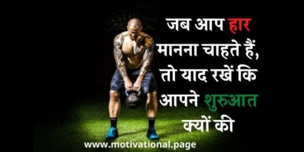 Motivational quotes in hindi for gym bodybuilding , motivational message for whatsapp, motivational quotes bodybuilding,