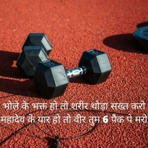 Gym Workout Status In Hindi