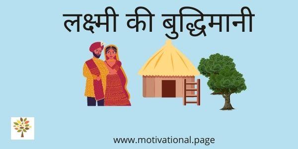 Hindi moral story for class 5 | लक्ष्मी की बुद्धिमानी -
