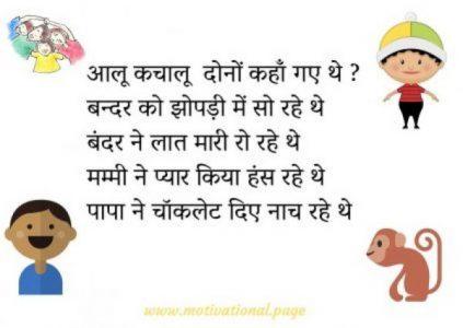 Nursery Hindi Rhymes Lyrics -