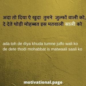 Jija Sali Shayari in hindi | जीजा साली शायरी -