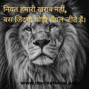 sher hindi, ser sayari, sher shayari sher shayari, shero shayari in hindi, sher or shayari, lion in hindi, शेर ओ शायरी हिंदी में,