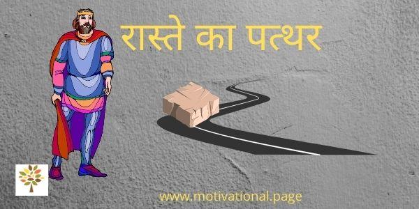 Moral story in hindi for class 3 -Hurdles in hindi -