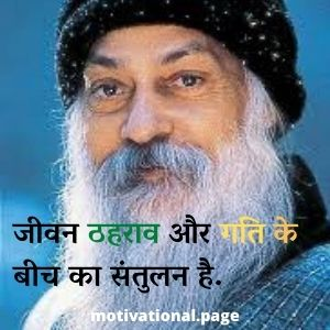 osho quotes in hindi with pictures ,osho image quotes