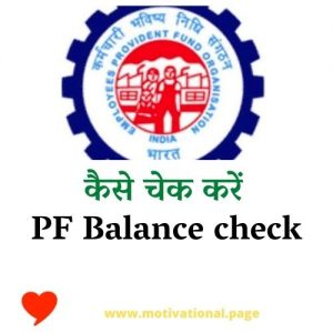 pf balance check kaise kare