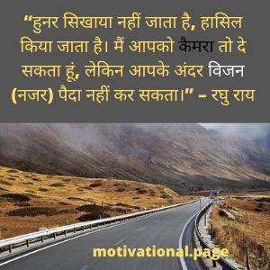 photographer status in hindi,photography status in hindi photography quotes in hindi, world photography day quotes, photographer status in hindi, photographer status in hindi,