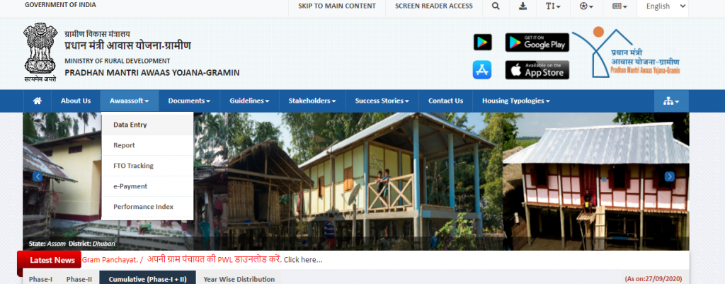 प्रधानमंत्री आवास योजना ऑनलाइन आवेदन, pmay gramin, pmay rural, pm awas yojana rural, pradhan mantri awas yojana rural, gramin,
