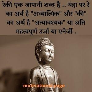 reiki meditation in hindi, reiki notes hindi, reiki therapy in hindi, reiki treatment in hindi,