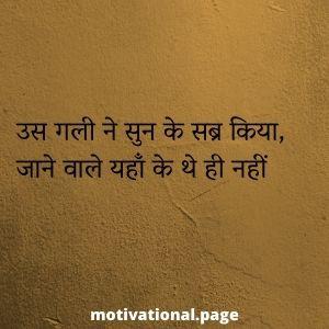 retirement par shayari,farewell speech hindi,