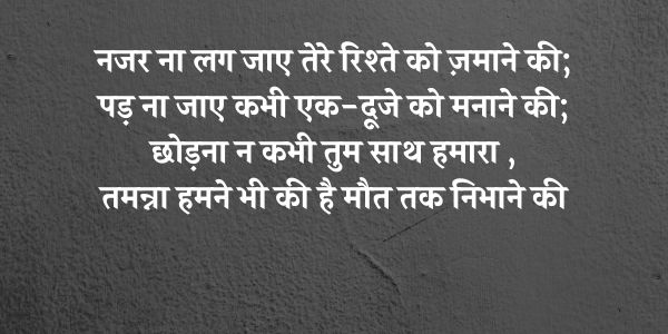 रिश्ते पर शायरी, shayari on rishta nibhana, relationship hindi shayari, hindi shayari on relationship, shayari on relationship in hindi, shayari on relationship in hindi, टूटे रिश्ते शायरी, टूटे रिश्ते शायरी, रिश्ते निभाने पर शायरी, rishta shayari, shayari on rishtey, rishta shayari, rishte status for whatsapp in hindi, tute rishte shayari, rishte shayri, hindi shayari on relationship, rishta sms,