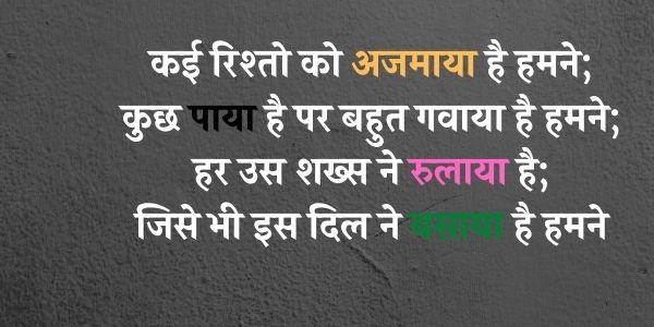 रिश्ते शायरी, rishte shayari in hindi, rishte shayari rishta nibhana, shayari on rishta nibhana, रिश्ता शायरी, rishtey shayri, रिश्ते शायरी, rishte shayri, shayari on rishtey, risto ki shayari,