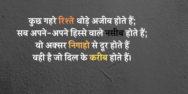 रिश्ता शायरी rishte status, रिश्ते निभाने पर शायरी, relationship hindi shayari, relationship shayari in hindi, रिश्ते पर शायरी, rishte shayari in hindi, tute rishte shayari, relationship shayari in hindi, रिश्तों की अहमियत शायरी, rishte nibhana quotes, rishtey shayri, rishte shayari,