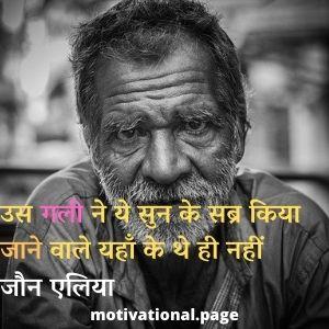 Senior Citizen Shayari | वरिष्ठ नागरिकों के लिए शायरी -