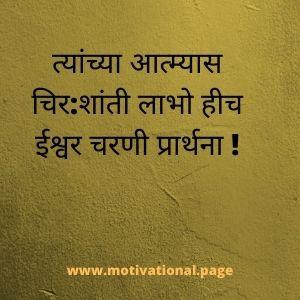 sad quotes in marathi,rip quotes in marathi