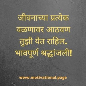 rip message in marathi ,rest in peace message in marathi,shraddhanjali message in marathi