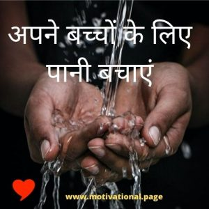 Save water quotes in hindi | save water slogans in hindi -