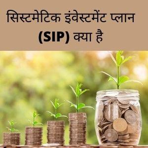Sip in hindi सिस्टेमेटिक इंवेस्टमेंट प्लान (SIP) क्या है