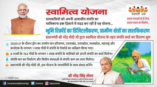 भूमि स्वामित्व प्रमाण पत्र, panchayati raj mp,