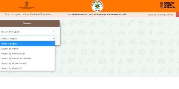 आयुष्मान भारत योजना लिस्ट, ayushman yojana list, ayushman bharat list, aayushman bharat yojna list, ayushman card list, mera.pmjay.gov.in hindi, आयुष्मान भारत योजना 2018 list, www.pmjay.gov.in hindi,