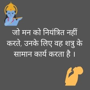 bhagavad gita quotes on love in hindi, bhagavad gita quotes in hindi pdf, bhagwat geeta quotes hindi, bhagavad gita quotes in marathi, bhagavad gita quotes images in hindi, bhagavad gita quotes in hindi with images, gita suvichar in hindi,10 suktiyan in sanskrit with hindi meanings, 100 great bhagavad gita quotes from krishna in hindi, 32 adhyayam 23 vakyam, 5 shlokas of geeta in sanskrit, 50 in hindi, abiding meaning in hindi, about lord krishna in hindi, about lord krishna in hindi language, acchi khabar.com, acha meaning in hindi, ache vichar wallpaper, achhe vichar, achhi khabar.com, achhikhabar 2012 famous quotes all times hindi, achhikhabar 2012 secret success, achi baatein hindi, adhyatmik gyan in hindi pdf, aepds, agitate meaning in hindi, agnate meaning in hindi, aint meaning in hindi, ajnu bhavishya, akbar birbal quotes, alsi meaning in hindi, amrit kaal meaning, amrit maan hd wallpaper, amrit maan pics, amritha varnan, amrut fruit english name, amrutha spoken english book pdf, amrutham harshavardhan, anmol baatein, anmol baatein in hindi, anmol gyan, anmol quotes, anmol quotes in hindi, anmol vachan hd, anmol vachan hindi image, anmol vachan hindi image download, anmol vachan hindi shayari, anmol vachan hindi wallpaper, anmol vachan in hindi, anmol vachan in hindi font, anmol vachan pic, anmol vachan quotes, anmol vachan quotes in hindi, anmol vachan status, anmol vachan status in hindi, anmol vachan story in hindi, anmol vachan wallpaper, anmor, arjun mahabharat wallpaper, arjun meaning in hindi, arjun sarja caste, arjun vs karna, arjuna quotes, arjunan in mahabharat, ashutosh ujjwal, attitude one liners in hindi, ayan meaning in hindi, bakthi geetha, bast meaning in hindi, best anmol vachan, best anmol vachan in hindi, best dubsmash dialogues, best geeta quotes, best krishna quotes, best quotes from bhagavad gita in hindi, best quotes from mahabharata, best quotes in bhagavad gita in hindi, best quotes of bhagavad gita in hindi, best sloka of gita in hindi, best vichar, bewildered meaning in hindi, bewilderment meaning in hindi, bhagavad geeta in gujarati, bhagavad geeta in hindi pdf, bhagavad gita all quotes in hindi, bhagavad gita as it is hindi pdf, bhagavad gita as it is in hindi pdf, bhagavad gita as it is pdf in hindi, bhagavad gita best quotes in hindi, bhagavad gita caste system quotes, bhagavad gita caste system quotes in hindi, bhagavad gita chapter 1 sloka, bhagavad gita dharma quotes in hindi, bhagavad gita famous quotes, bhagavad gita famous quotes in hindi, bhagavad gita gujarati, bhagavad gita gujarati pdf, bhagavad gita important quotes, bhagavad gita important quotes in hindi, bhagavad gita in hindi pdf, bhagavad gita in hindi quotes, bhagavad gita in hindi with meaning, bhagavad gita in sanskrit with hindi translation, bhagavad gita inspirational quotes in hindi, bhagavad gita karma quotes in hindi,