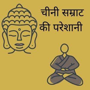 hindi short story for peace of mind ,moral story for removing depression,short hindi story for removing stress.motivational story for removing stress in hindi