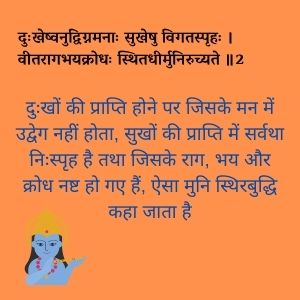 Bhagavad gita quotes on love in hindi, ,radhe radhe good morning images, radhe radhe quotes, rasta meaning in hindi, rcgm, read akbar birbal stories in gujarati, read bhagwat geeta in hindi, relationship karma quotes, renunciation meaning in hindi, righteous meaning in hindi, saar meaning in hindi,