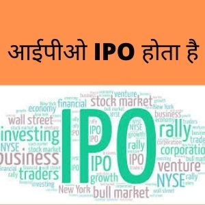ipo meaning in hindi, what is ipo in hindi, ipo full form, full form ipo, ipo fullform, आईपीओ क्या है, आईपीओ, full form of ipo in banking, ipo full name, ifl ipo,