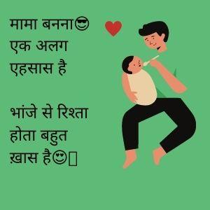Mama Bhanja shayari In Hindi