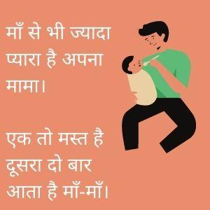 Mama Bhanja status in hindi   Mama Bhanja Shayari -