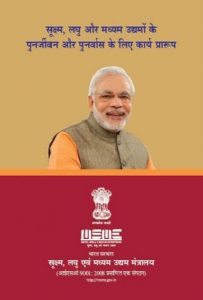 msme registration in hindi, msme loan means in hindi, small and medium enterprises in hindi, msme ka full form in hindi, msme information in hindi, msme registration kya hai, msme full details in hindi,