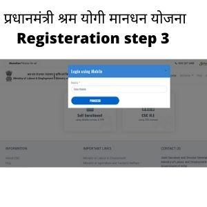 pmsym online, pmsym form, प्रधानमंत्री श्रम योगी मानधन योजना, sram yogi man dhan yojana, pm sym apply online,