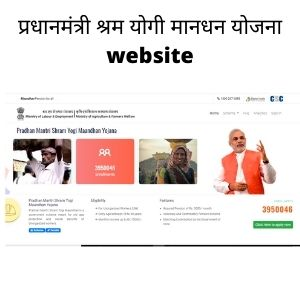 pmsym online registration, pradhan mantri shramyogi mandhan yojana apply online, pm sym online registration, प्रधानमंत्री श्रम योगी मानधन योजना, pradhanmantri shramyogi yojana,