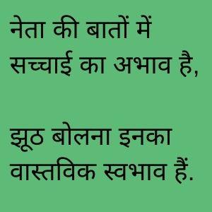 political shero shayari in hindi,POLITICAL SHER O SHAYARI IN HINDI, POLITICS TWO LINE SHAYARI, PUNJABI SHAYARI POLITICS, POLITICS KI SHAYARI, INDIAN POLITICS SHAYARI IN HINDI, POLITICS IMAGE SHAYARI, PAKISTAN POLITICS SHAYARI,