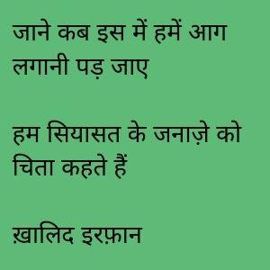 rahat indori shayari on politics,POLITICS SHER O SHAYARI , POLITICAL SHER O SHAYARI IN HINDI, POLITICS TWO LINE SHAYARI, PUNJABI SHAYARI POLITICS, POLITICS KI SHAYARI, INDIAN POLITICS SHAYARI IN HINDI, POLITICS IMAGE SHAYARI, PAKISTAN POLITICS SHAYARI,