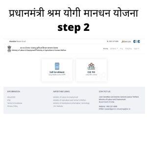 PMSY,pmsym card, pardhanmantri shram yogi yojna, pmsym registration, pm sym registration, pmsym apply, pmsym yojana in hindi, pradhan mantri shram yogi mandhan registration,