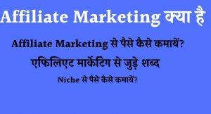 Affiliate Marketing क्या है और इससे पैसे कैसे कमायें?