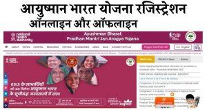 Ayushman Bharat Yojana Registeration 2020 आयुष्मान भारत योजना रजिस्ट्रेशन : ऑनलाइन और ऑफलाइन