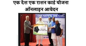One Nation Ration Card Scheme Apply in hindi – एक देश एक राशन कार्ड योजना ऑनलाइन आवेदन