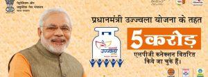 उज्ज्वला योजना बीपीएल सूची 2020 | Pradhan Mantri Ujjwala Yojana (PMUY) BPL List
