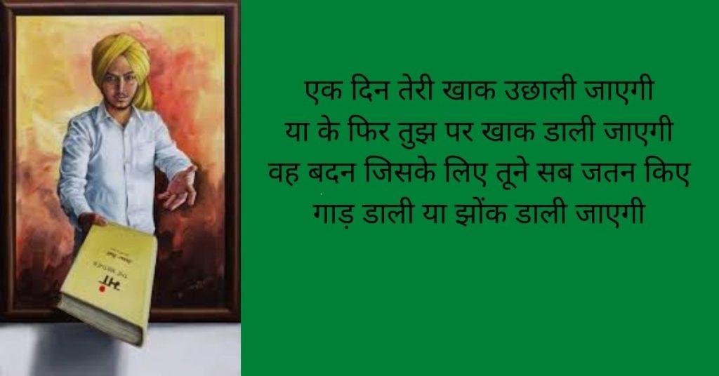 bhagat singh new poem in hindi