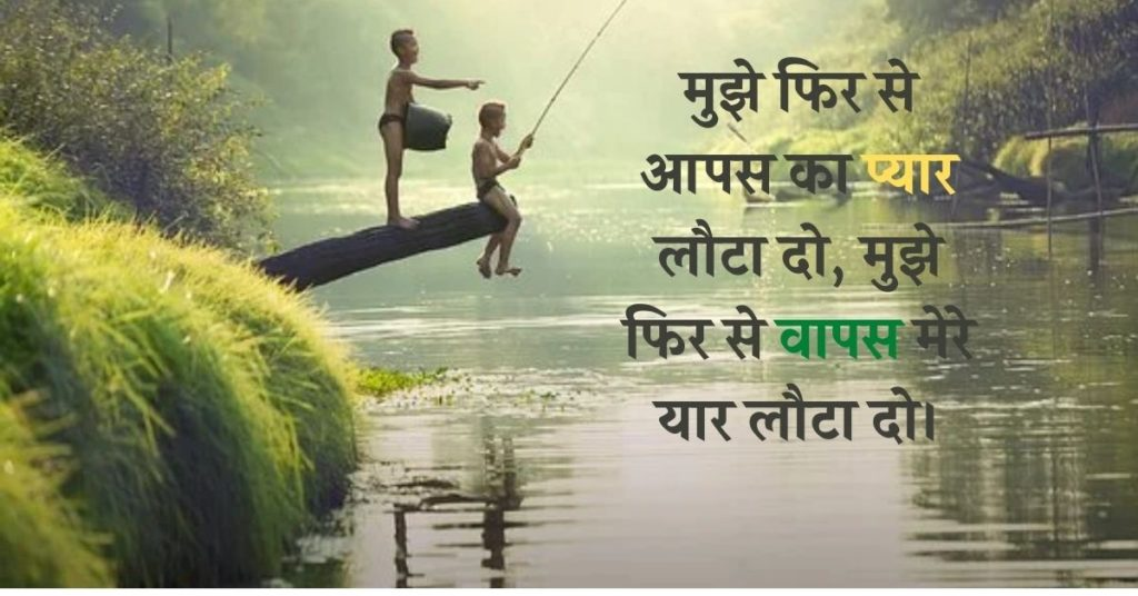 heart touching lines for best friend in hindi,friend quotes hindi,best friend heart touching status in hindi,