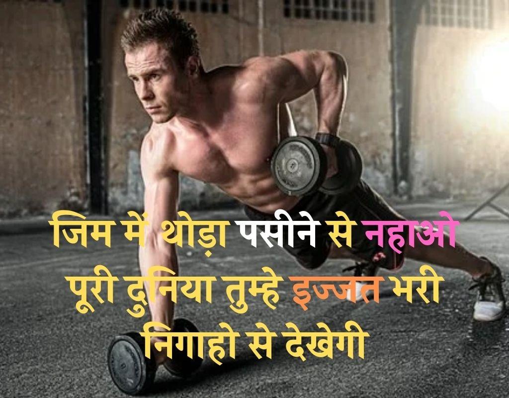 Gym Motivation Status In Hindi