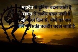 Mahakal Status New image